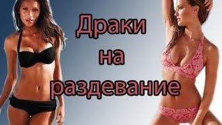 Женские драки на раздевание